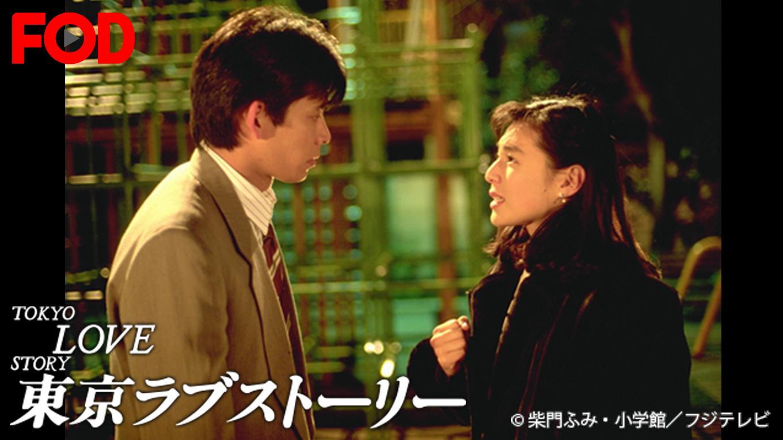 東京ラブストーリー 四国から上京してきた若者達の恋愛を描いた連続トレンディドラマ