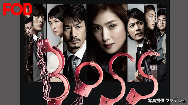 BOSS 2nd SEASON 全話あらすじ 天海祐希主演の『BOSS』待望の2nd SEASON!