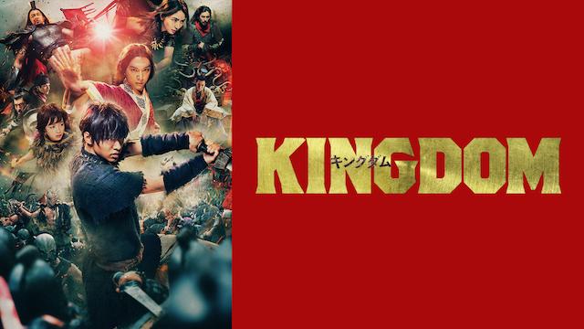 『キングダム』本日(5/29日)金曜ロードショーで放送!実写版の続編も決定!原作のアニメを動画で視聴する方法は?
