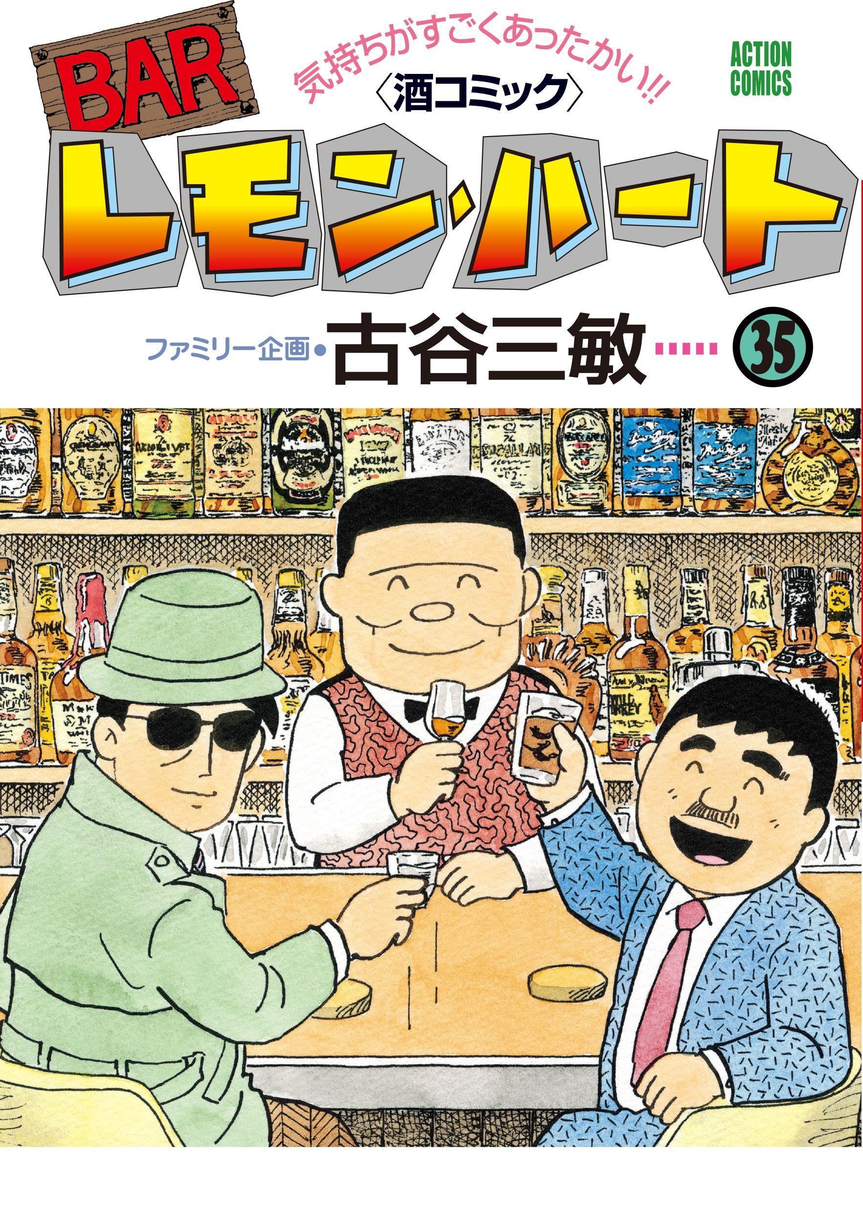 『BARレモン・ハート 35巻』の漫画を全巻無料で読む方法は?