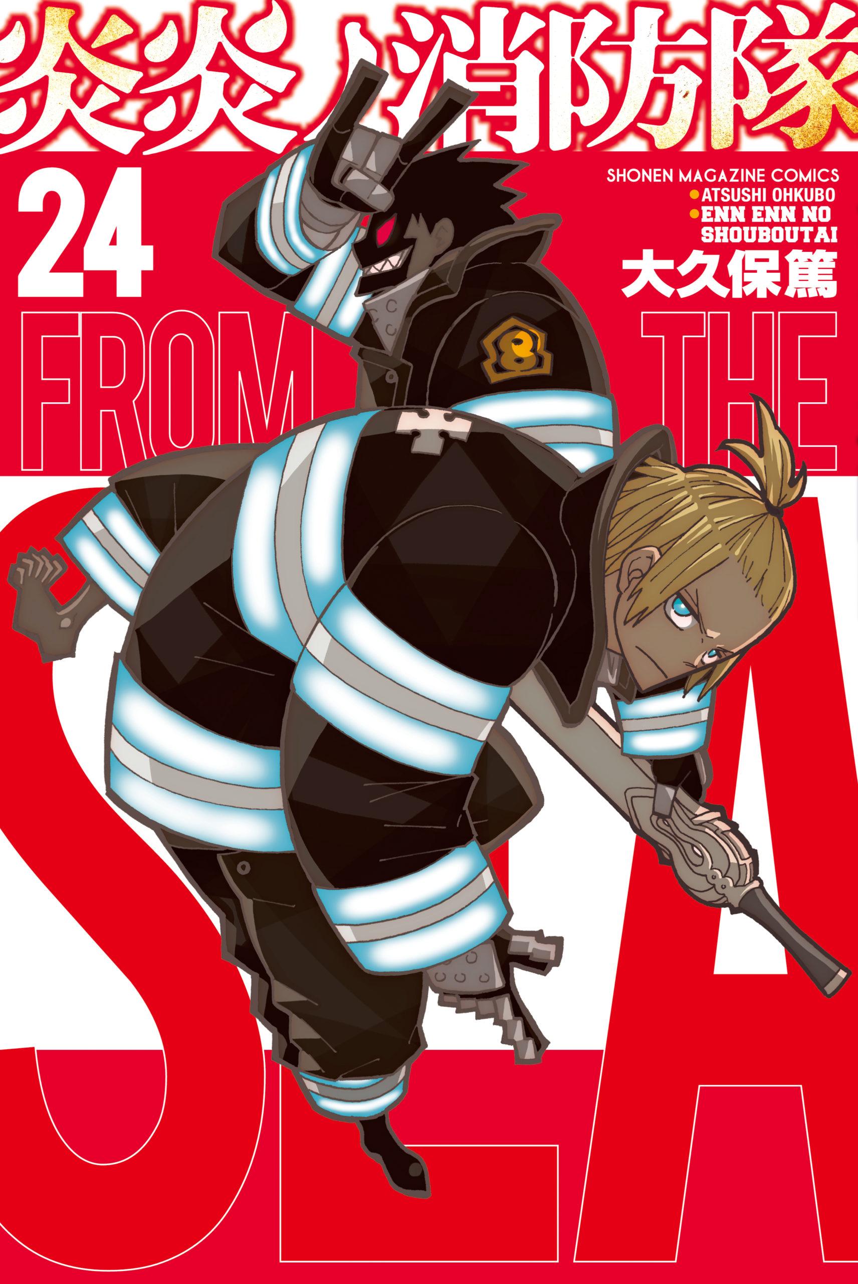 『炎炎ノ消防隊(24)』の漫画を無料で読めるサイト情報まとめ