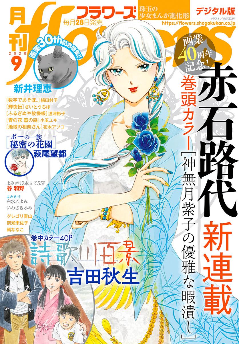 大人気『月刊flowers 2020年9月号(2020年7月28日発売)』の漫画が無料で読めるオススメのサイトを徹底紹介