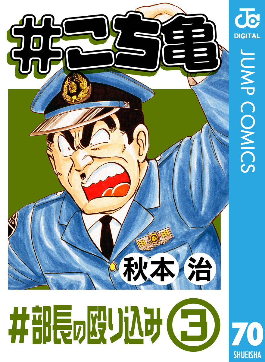 『#こち亀 70 #部長の殴り込み‐3』「#部長の殴り込み」にまつわる笑撃エピソードを3編収録の漫画を無料で読む方法は?