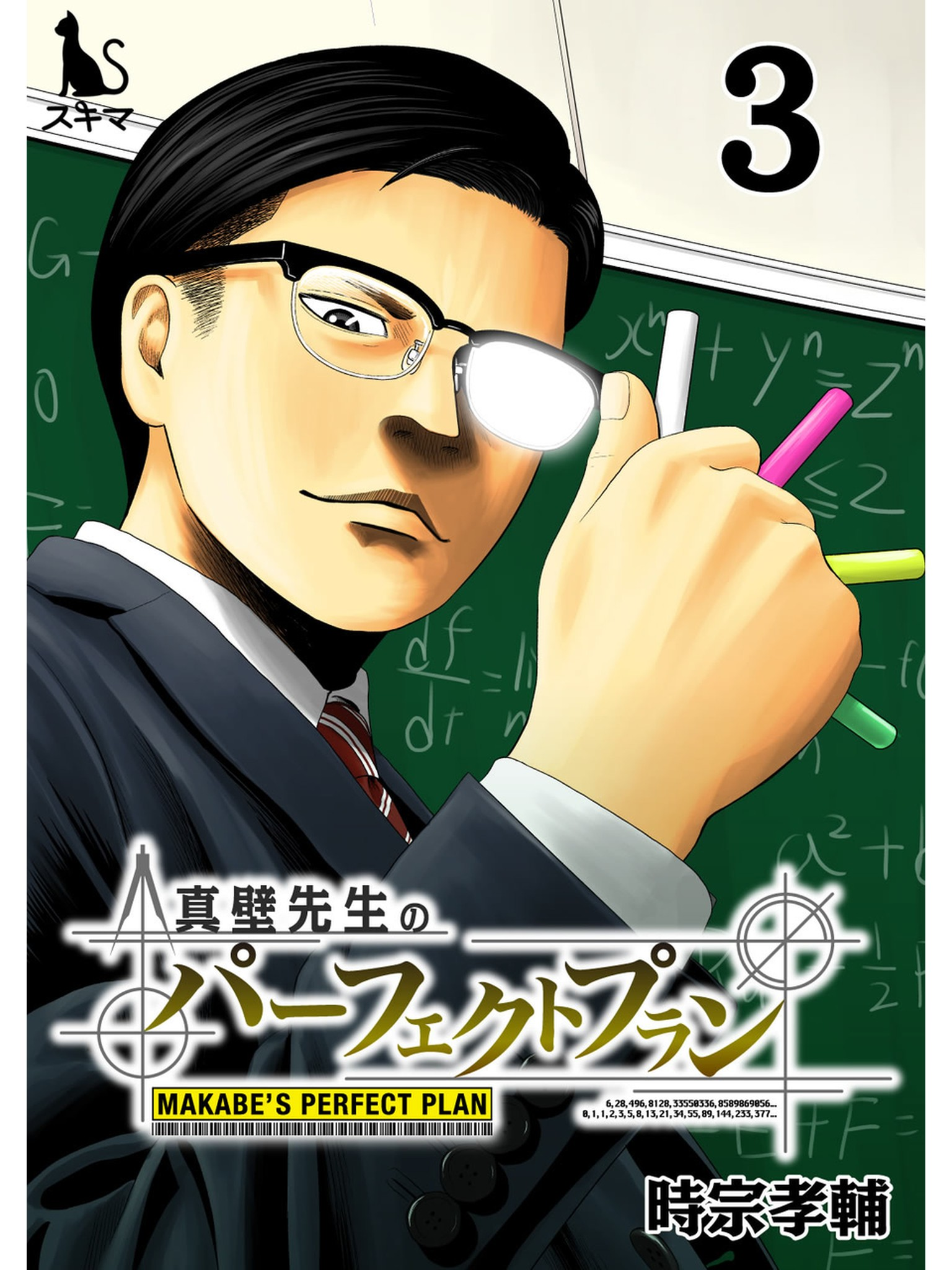 『真壁先生のパーフェクトプラン【単行本版】3』の漫画をお得に読む方法!