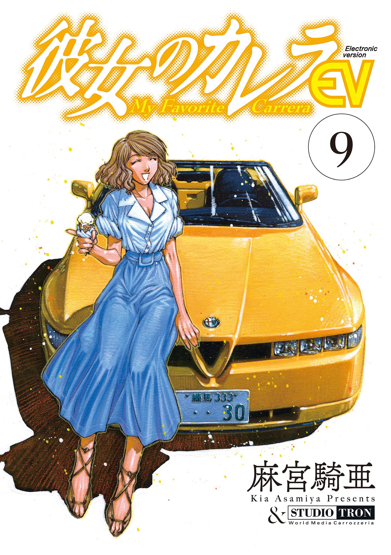 漫画『彼女のカレラEV (9)』を全巻無料で読む方法はある?