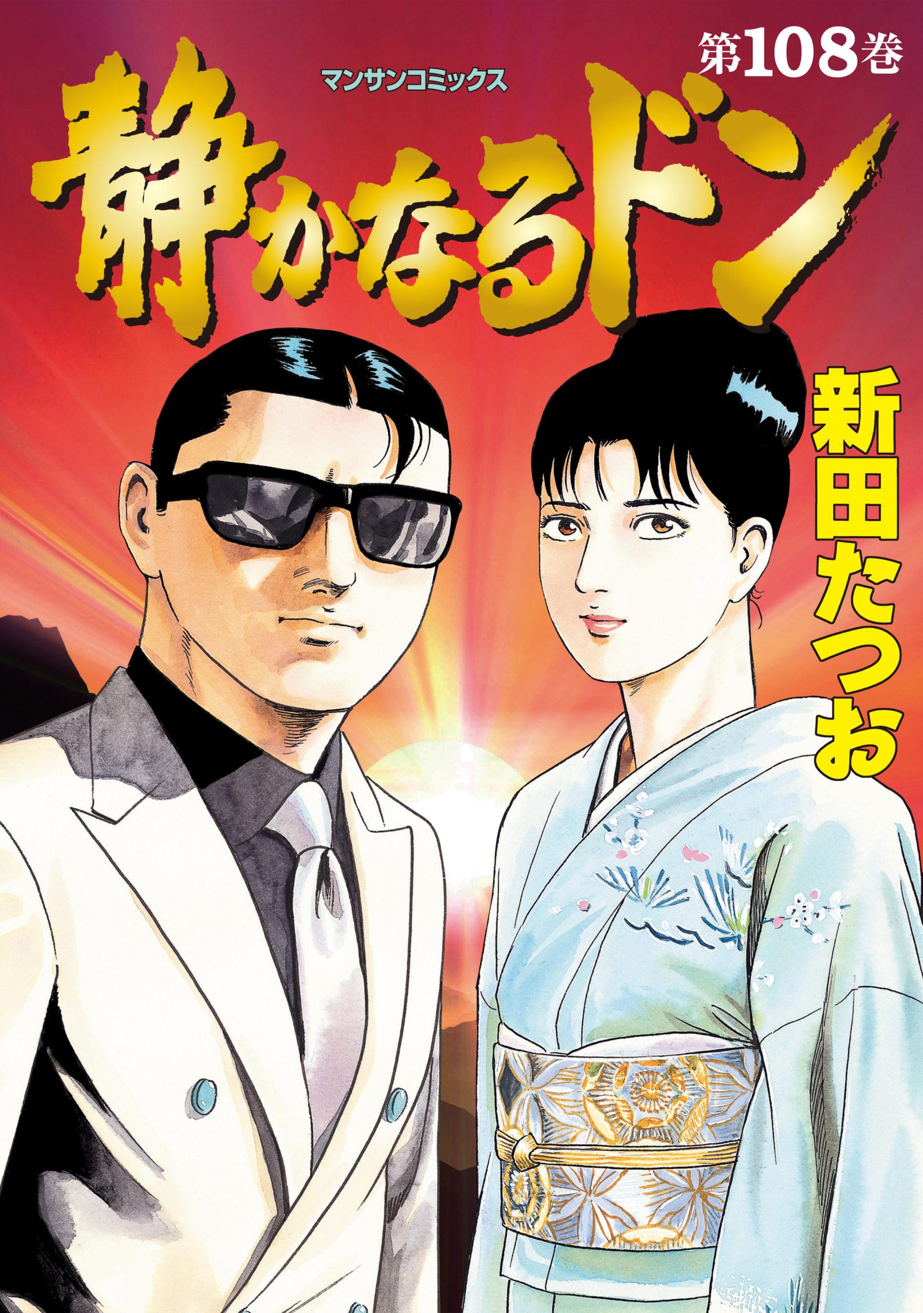 『静かなるドン 第108巻』の漫画をお得に読む方法は?