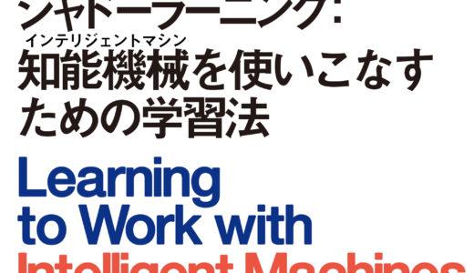 『シャドーラーニング:知能機械(インテリジェントマシン)を使いこなすための学習法』を無料で読む方法を調査!