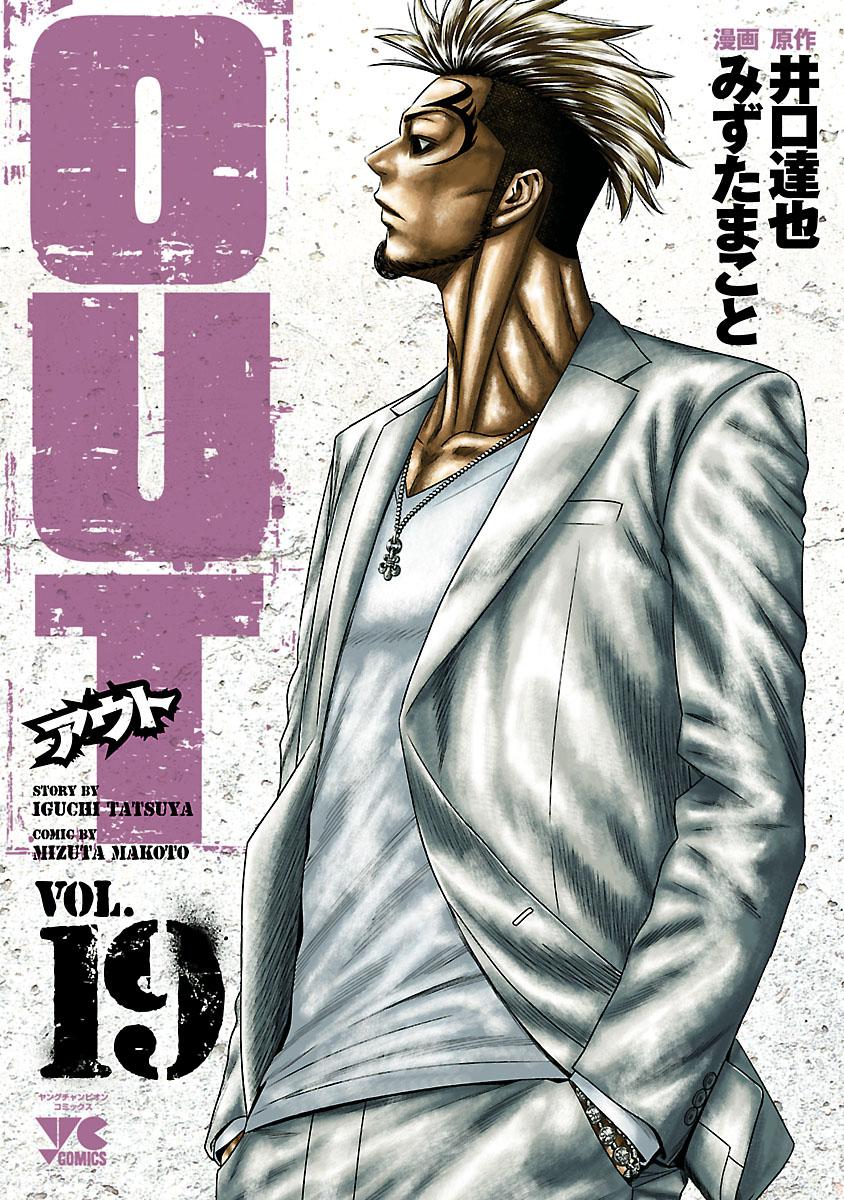 『OUT 19』死者を出してもなお、激化の一途をたどる斬人と狂乱鬼の抗争の漫画を無料で全巻読むには?