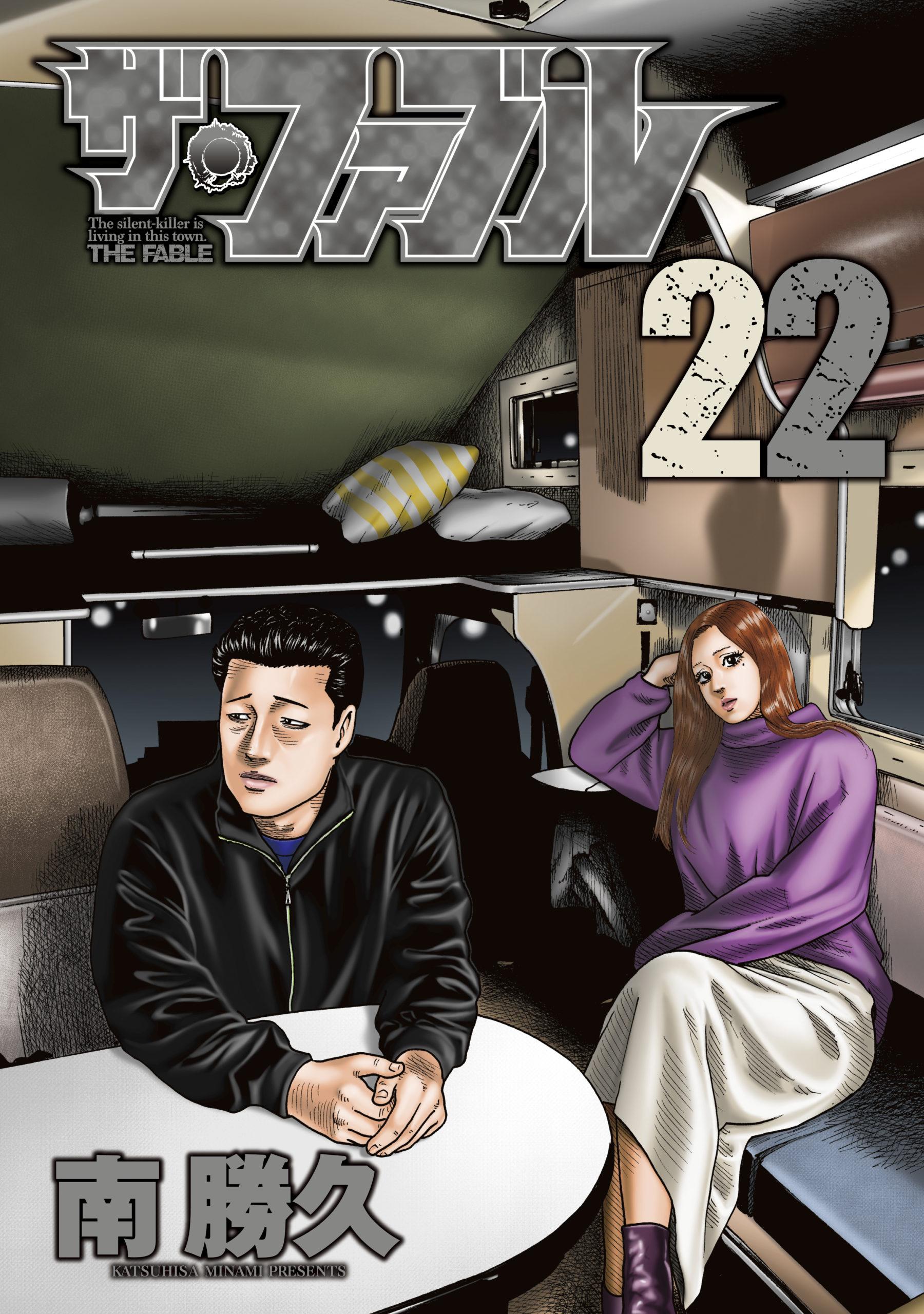 『ザ・ファブル(22)』無敵の第1部大完結を無料で読む方法を調査!