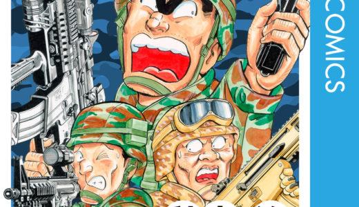 『#こち亀 80 #サバゲー‐1』デジタル版だけで配信する新シリーズ!が読み放題!お得な人気おすすめ漫画サイト