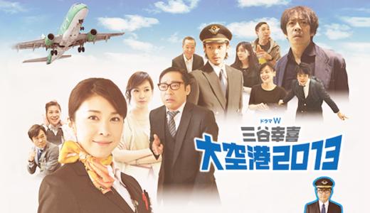 『三谷幸喜「大空港2013」』今度の舞台は空港!三谷幸喜監督による完全ワンシーン・ワンカットドラマの第2弾が見れる動画配信サービスはこれこれ!