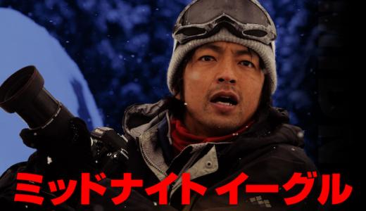 『ミッドナイトイーグル』雪山を舞台に男たちの死闘を描くサスペンスアクション大作の動画を無料でフル視聴する方法