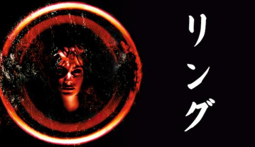 『リング』日本中を震撼させた傑作ホラー。貞子の恐怖はここから始まった…の動画を無料で見る方法【条件あり】