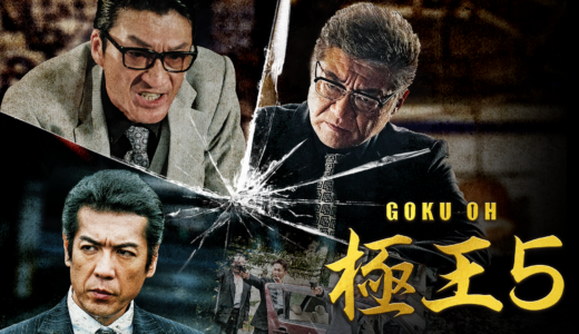 『GOKU・OH 極王5』双龍会と阪田組の抗争が激化!天下取り任侠シリーズ第5弾の動画を見れるおすすめのVODはこれだ!