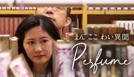 『まん ここ わい異聞 Perfume』あらぬ方向に向かっていく『まん ここ わい』シリーズの歪んだ恋愛バージョンの見逃しフル動画配信を無料視聴する方法は?