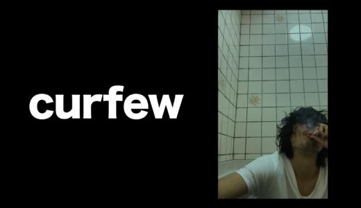 『curfew』自粛期間の中、俳優の諫早幸作の発案から、親交のある役者12人で制作した配信作品は有料?お得な動画視聴方法は?
