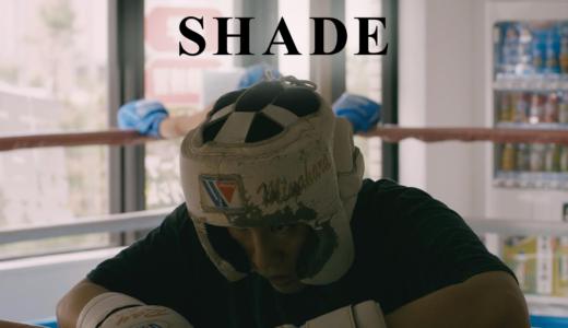 『SHADE』男が夜道を走っている。彼は名もなきボクサー、体の不自由な祖父の世話をしながらボクシングをしているが見れる動画配信サービスはこれこれ!