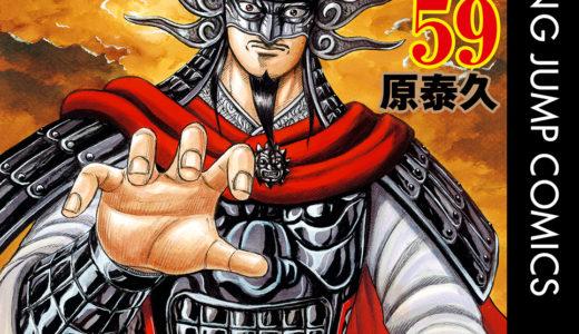 『キングダム 59』秦趙連合軍戦、遂に決着の漫画をお得に読めるオススメのサイトを徹底紹介