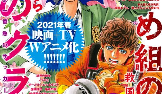 『月刊少年マガジン 2020年12月号 』の漫画を無料でお得に読むには?