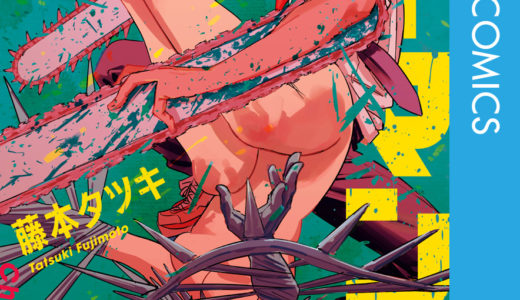 『チェンソーマン 8』クァンシと特異課の間でデンジをめぐる攻防が続く中、不気味なサンタクロースが、真の目的へと動き始めるの漫画は有料?お得に漫画を読む方法!