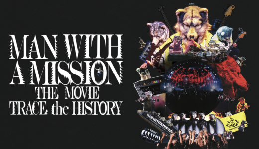 『MAN WITH A MISSION THE MOVIE -TRACE the HISTORY-』怒涛の快進撃を続けるロックバンド・MAN WITH A MISSIONの初のドキュメンタリーの動画を無料でフル視聴する方法