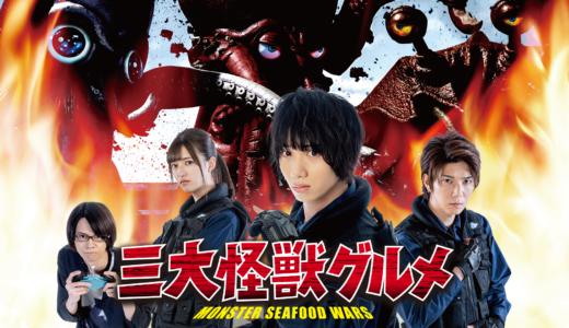 『三大怪獣グルメ』この怪獣、食べたらバカウマ!日本映画の異端児・河崎実監督が贈る特撮怪獣コメディのフル無料動画や見逃し配信は?