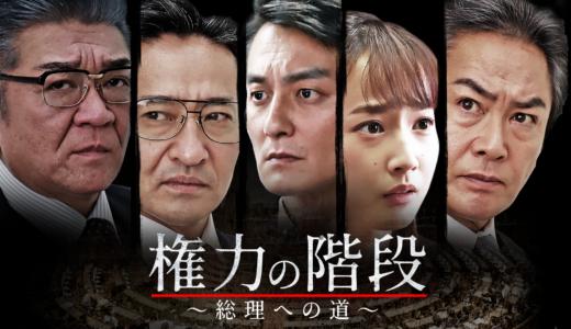『権力の階段 ~総理への道~』『日本統一』シリーズのスタッフ・キャストが贈る政界ロマンは有料?お得な動画視聴方法は?