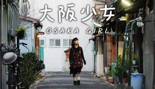 『大阪少女』大阪の下町を舞台に少女がアパートの家賃の取り立てを行う新感覚娯楽映画の動画を見れるおすすめのVODはこれだ!