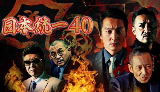『日本統一40』丸神会の三田が神戸へ、その目的とは…。極道大河シリーズ第40弾!の見逃しフル動画配信を無料視聴する方法は?