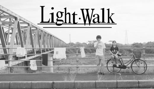 『Light・Walk』第31回東京学生映画祭で入選を果たしたショートムービーの動画を無料で見る方法【条件あり】