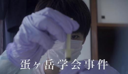 『蛋ヶ岳学会事件』ある日沼川は、同じ病院に勤める顔見知りの看護師の女が妊娠している事を耳にするの動画を見れるおすすめのVODはこれだ!
