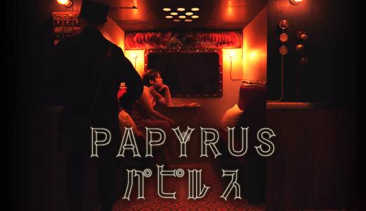『パピルス』地下鉄の個室に乗る数組の人々が紡ぐ物語を実験的かつ冷徹な視線で描くが視聴できる動画配信サイト