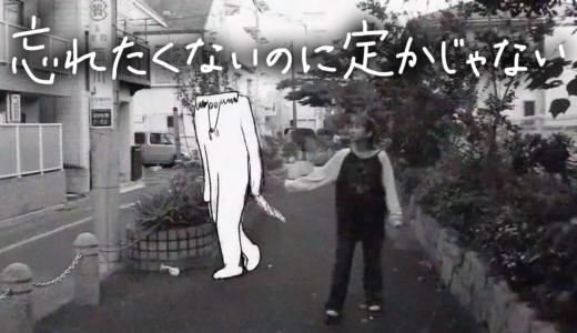 『忘れたくないのに定かじゃない』第31回東京学生映画祭 短編コンペティション部門グランプリの見逃しフル動画配信を無料視聴する方法は?