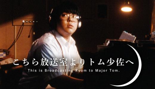 『こちら放送室よりトム少佐へ』見えない相手と心を通わせ…。ふたつの物語が動きだすショートドラマの動画を無料で見れる動画配信情報まとめ