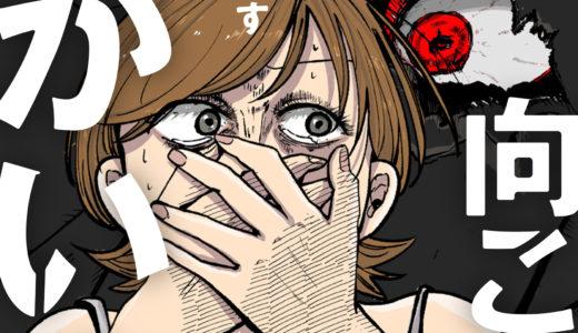 『扉の向こうに誰かいる。 男たちがずっと私を監視しています』が12/14日から配信開始されました!漫画をお得に読めるサイト情報まとめ
