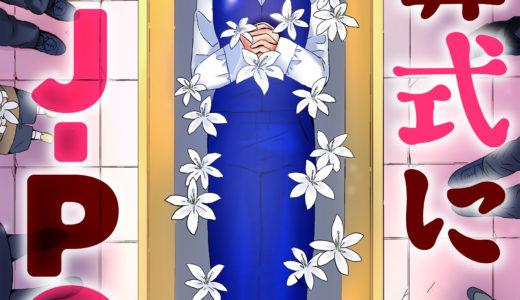 漫画『お葬式にJ-POP[ばら売り]第1話[黒蜜]』12/9日配信開始されました!合法的にお得に読む方法を紹介