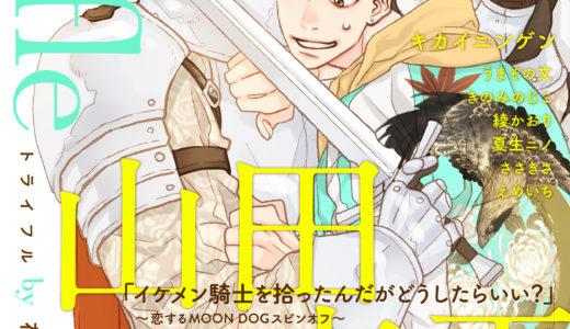 『Trifle by 花とゆめ 1号』数々の魅力的な男子を生み出してきた少女漫画雑誌『花とゆめ』が贈るWEB発・BL増刊が新創刊!の漫画をお得に読むには?