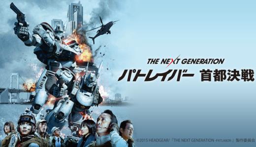 『THE NEXT GENERATION パトレイバー 首都決戦』ニッポンが戦場になる人質1000万人を賭けて、旧警察ロボットVS最新鋭自衛隊ヘリ激突!は有料?お得な動画視聴方法は?