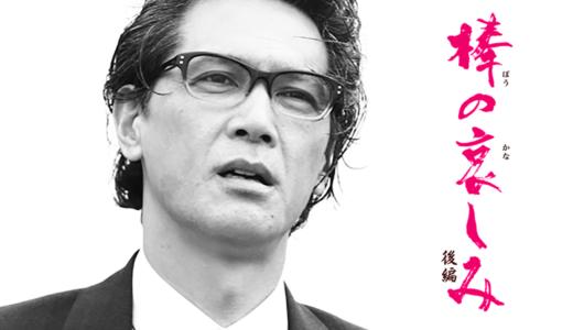 『棒の哀しみ 後編』神代辰巳監督作品を加藤雅也主演でリメークしたシリーズ後編が視聴できる動画配信サイト