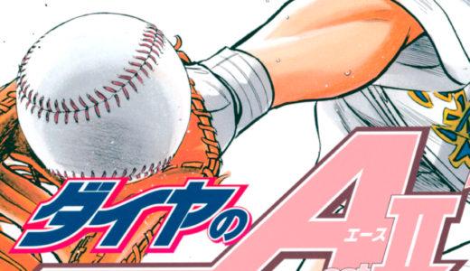『ダイヤのA act2(24)』目指すはエースの座と全国の頂点! 2年生となり、ついに甲子園デビューを果たした沢村栄純と、青道高校野球部の新たな挑戦が始まる!を漫画村の代わりにお得に漫画を読む方法