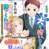 『Splush vol.56 青春系ボーイズラブマガジン』が読み放題!お得な人気おすすめ漫画サイト