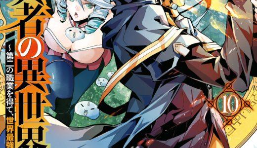 漫画『転生賢者の異世界ライフ~第二の職業を得て、世界最強になりました~ 10巻』を合法的にお得に読む方法を紹介