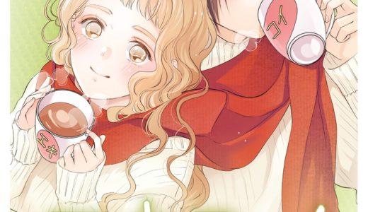 漫画『エキコイ-お嬢様は駅員さんに夢中-【分冊版】27話』女子高生の牡丹(ぼたん)が密かに好意を寄せるのは名物駅員の小金井(こがねい)さんを合法的にお得に読む方法を紹介