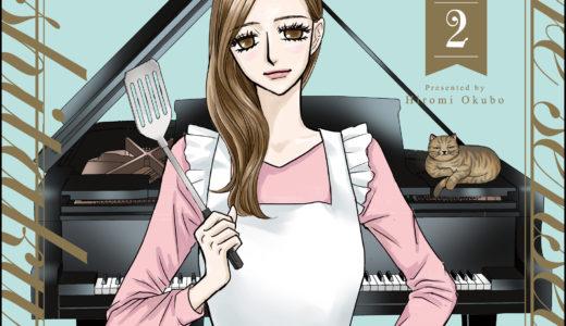 『すみれ先生は料理したくない【かきおろし漫画付】 (2)』園児や同僚みんなの憧れ、ピアノ教師・白雪すみれは、実は筋金入りの料理嫌いの漫画をお得に読めるオススメのサイトを徹底紹介