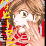 『後ハッピーマニア【単話】(11)』ハッピーを追い求める女・カヨコは、すったもんだのすえ高橋と結婚の漫画をお得に読めるオススメのサイトを徹底紹介