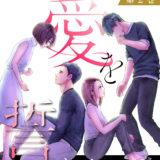 『それでも愛を誓いますか? 2』純(35歳)と武頼(39歳)は、結婚8年目の子なし夫婦の漫画をお得に読めるサイト情報まとめ
