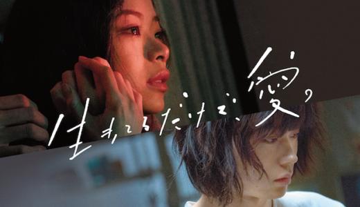 『生きてるだけで、愛。』趣里、菅田将暉共演。つながりを求める若者たちの心情をリアルに綴るラブストーリーの見逃し配信動画を無料視聴する方法は?