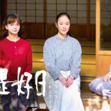 『日日是好日』お茶の魅力に惹かれた女性が体験する季節の素晴らしさと生きる喜びを描いた人間ドラマが見れる動画配信サービスはこれこれ!
