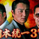 『日本統一37』本宮泰風と山口祥行がW主演する壮大な任侠ストーリー第37弾の見逃しフル動画配信を無料視聴する方法は?