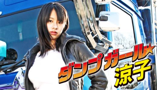 『ダンプガール☆涼子』ダンプひと筋!父親想いのヒロインの、ひと筋縄ではいかない恋愛事情のフル無料動画や見逃し配信は?